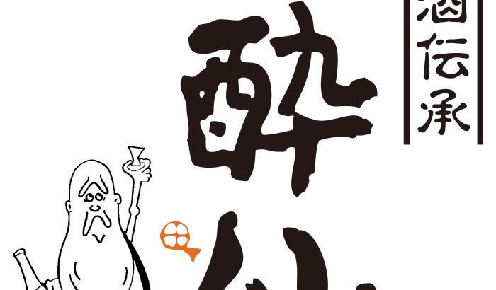 岩手旅行のお土産に必ずゲットしたい日本酒と絶品おつまみを厳選