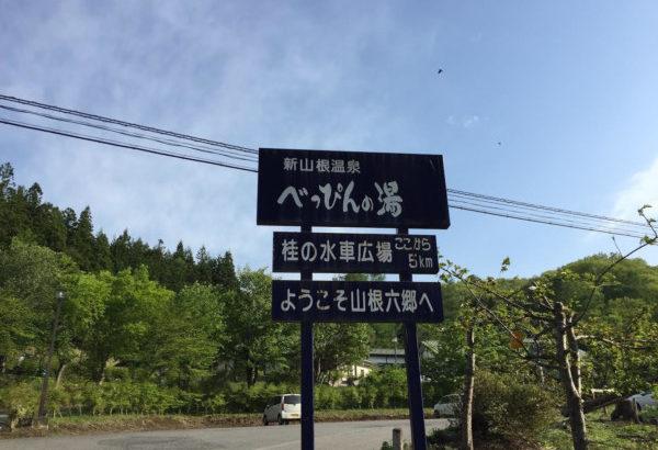 久慈市で宿泊なら日本屈指の泉質の温泉宿べっぴんの湯がおすすめ