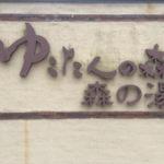 網張温泉ゆこたんの森の日帰り入浴に行ってきた ブログ記事