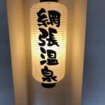 網張温泉休暇村岩手に日帰り温泉入浴目的で行ってみたブログ記事