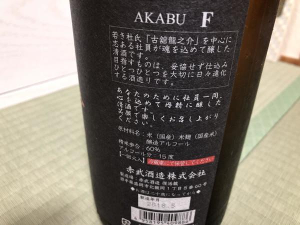 岩手の日本酒でおすすめの赤武シリーズFについて味のレビューや取扱店情報を掲載したブログ記事