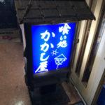 盛岡で岩手の地酒を楽しむ居酒屋なら喰い処かかし屋がおすすめ