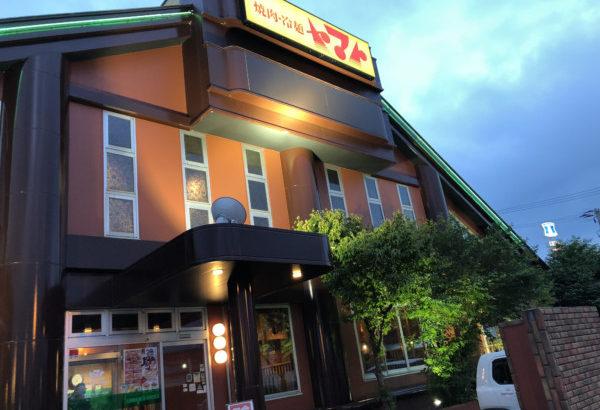 冷麺祭り開催中の焼肉冷麺ヤマト盛岡店へ行ってきましたレポ