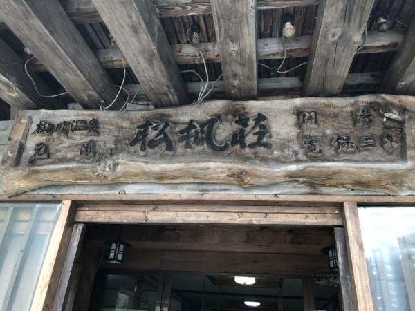 岩手県八幡平市にある秘湯松川温泉松楓荘の日帰り入浴に行った時の感想や口コミを掲載したブログ記事画像も大量に掲載