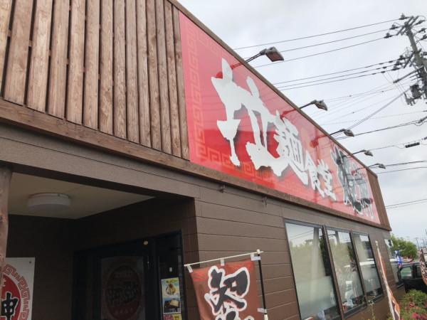 岩手県盛岡市・滝沢市でおすすめのランチであるラーメン姫神に実際いってみた感想や口コミを掲載したブログ記事