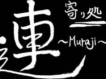 [盛岡で日本酒の美味しい居酒屋]かかし屋姉妹店「連~むらじ」で日本酒を飲んできました。